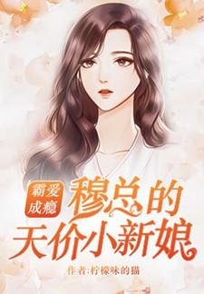 《霸爱成瘾:穆总的天价小新娘》主角温言×穆霆琛