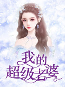 《我的超级老婆》主角秦城苏婉