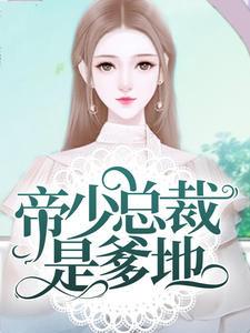 李安安褚逸辰是什么小说