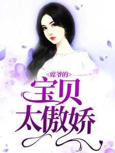 《席爷的宝贝太傲娇》主角陈安崎席夕霖