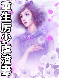 《重生厉少虐渣妻》主角姜忆厉靳年