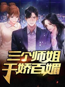 《三个师姐千娇百媚》主角陈凡宋雨薇