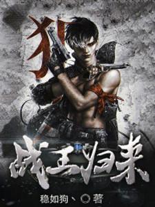 《战王归来》主角夏宇林雨欣