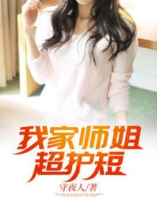 《我家师姐超护短》主角宁凡柳云烟