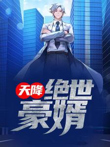 《天降绝世豪婿》主角林昊王清雪