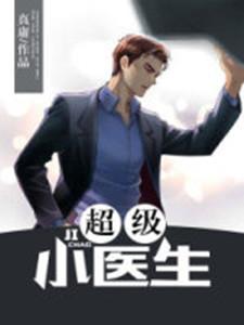 《超级小医生》主角宋开许灵