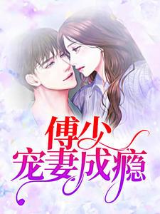 《傅少宠妻成瘾》主角林夕若傅枭尘