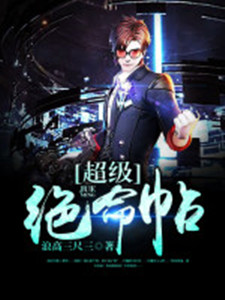 《超级绝命贴》主角李高楼林涵