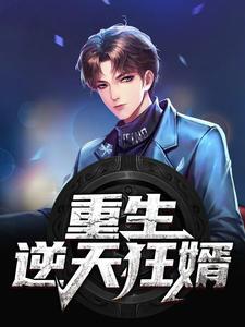 《重生逆天狂婿》主角楚天策李梦瑶