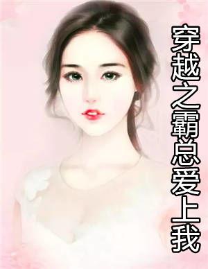 《穿越之霸总爱上我》主角赵初棉盛西舫