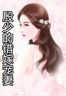 《殷少的错嫁宠妻》主角孟希殷胜寒