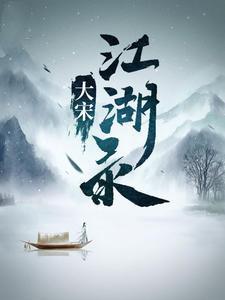 《大宋江湖录》主角燕南飞高雪莹