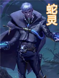 《蛇灵》主角龙灵墨修