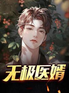 《无极医婿》主角江小天杨玉兰