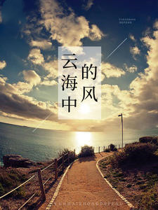 《云海中的风》主角苏瑶陆励成
